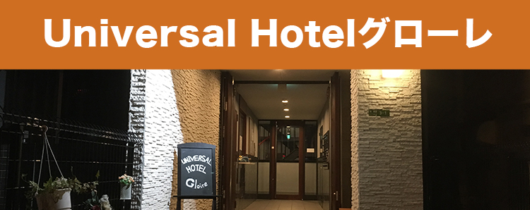 Universal Hotel グローレ