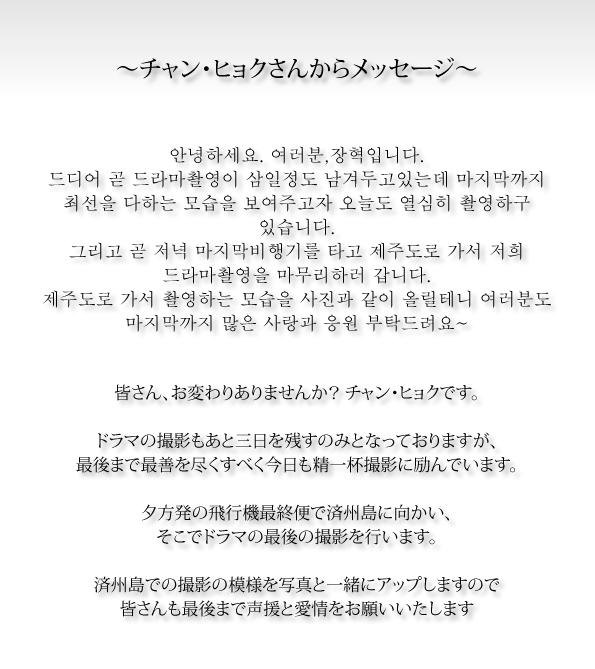 チャン・ヒョクからファンの皆様へメッセージが届きました!