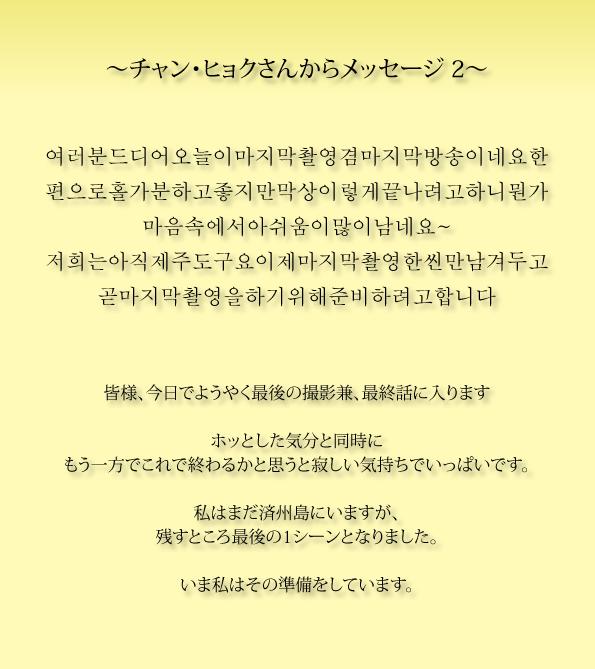 引き続き、チャン・ヒョクからメッセージが届きました!