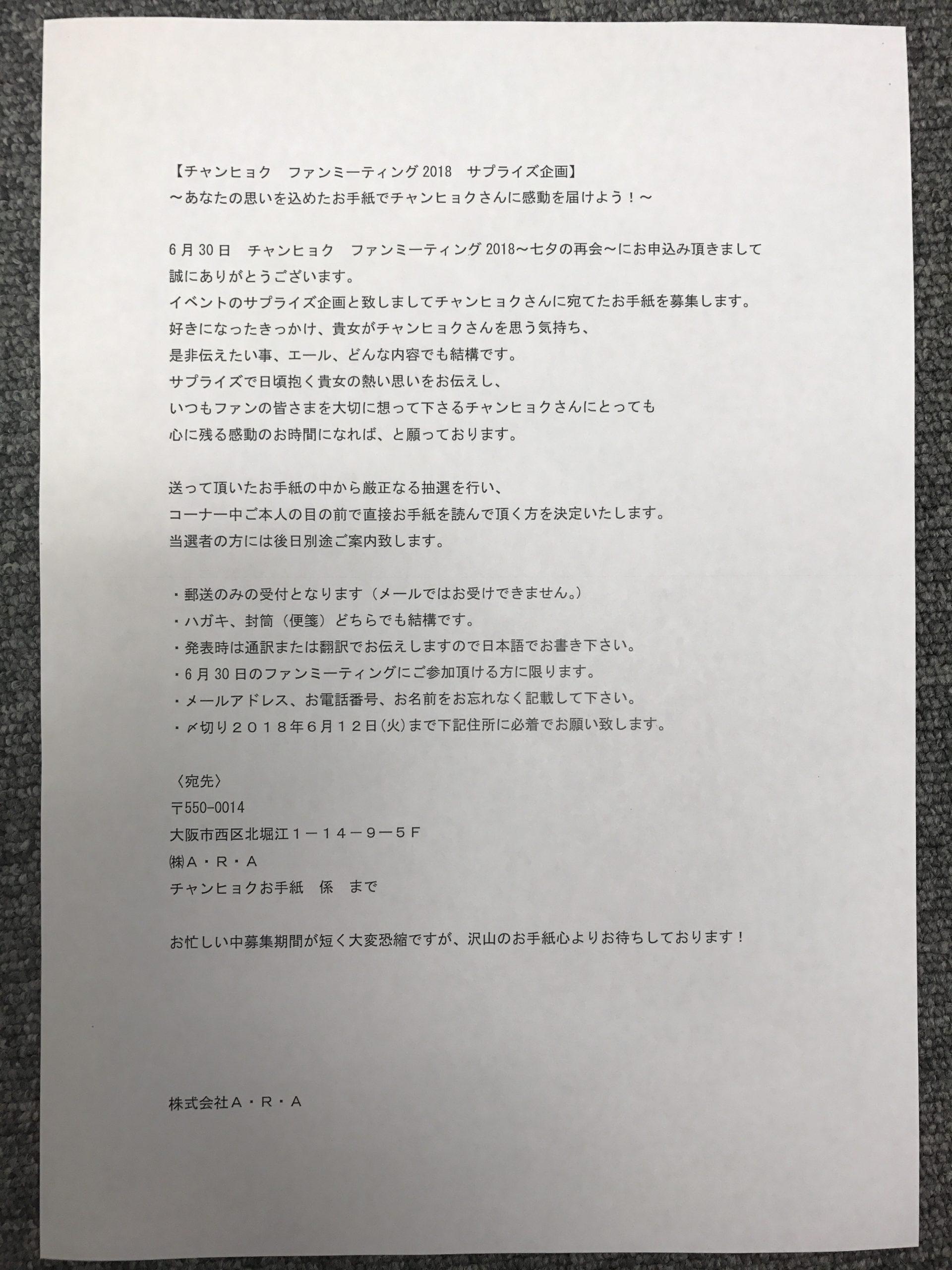 チャンヒョくファンミーティング2018 サプライズ企画