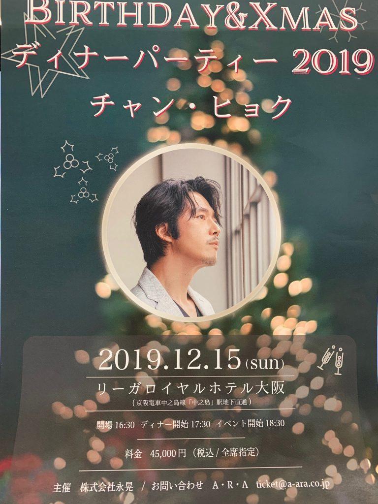 チャンヒョク12月にディナーショー決定!!