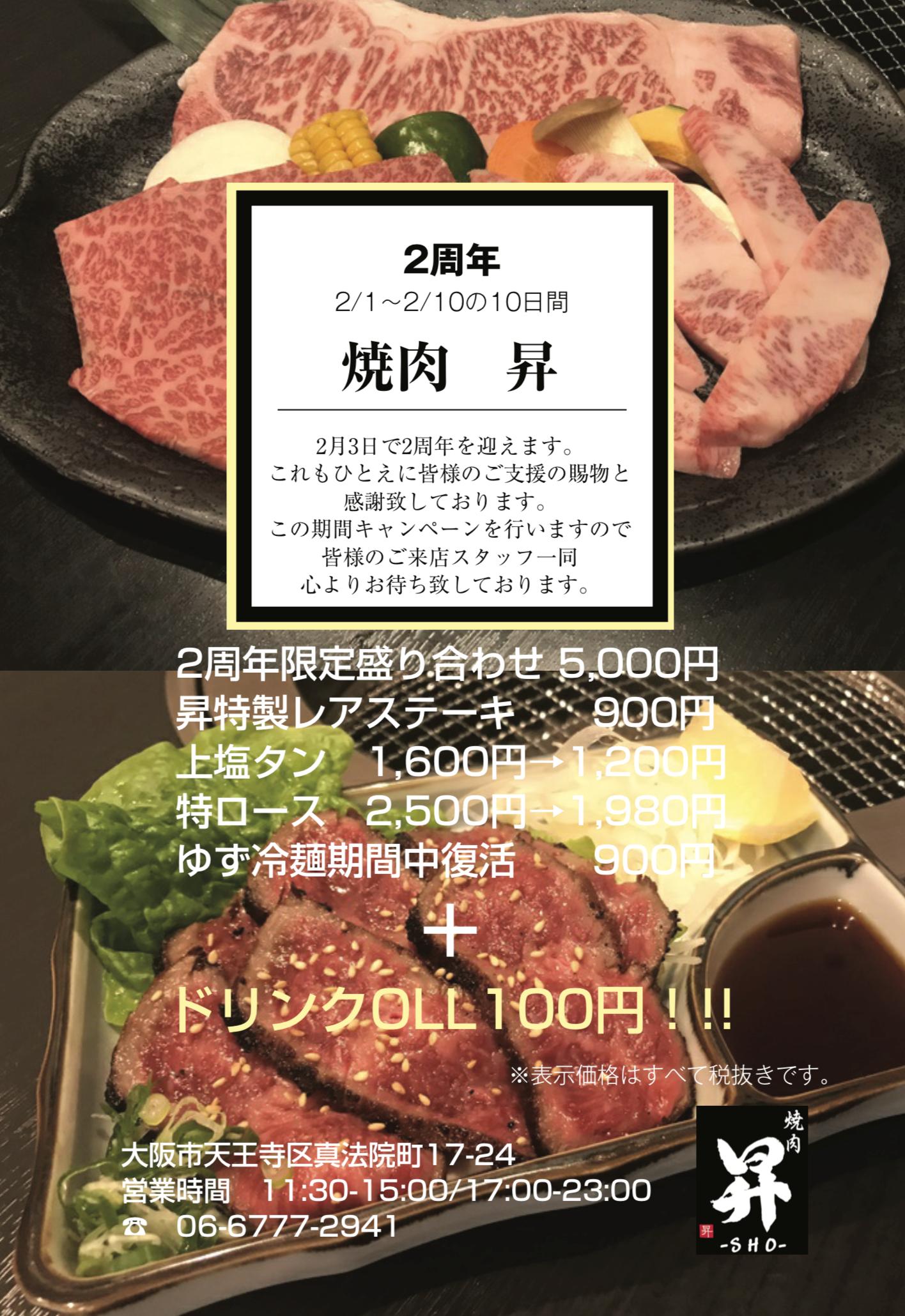 焼肉「昇」2周年!!